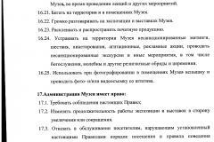 Правила-посещения-7
