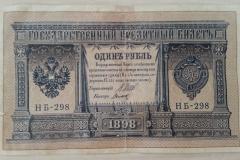 Государственный кредитный билет. ХХ в.